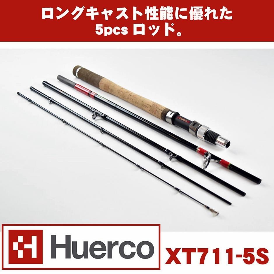 Huerco(フエルコ) XT711-5S スピニング(r17062305)