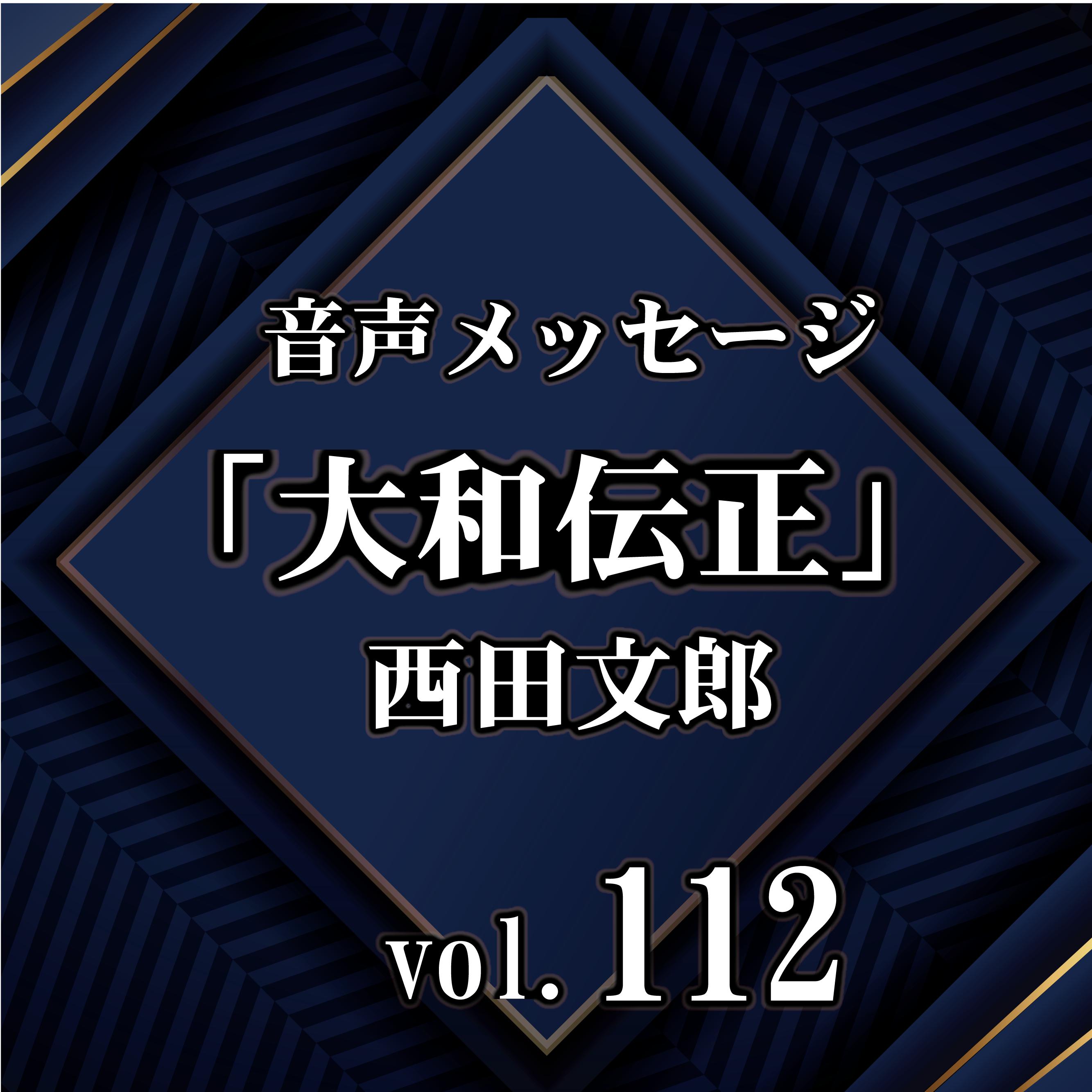 西田文郎 音声メッセージvol.112『大和伝正』