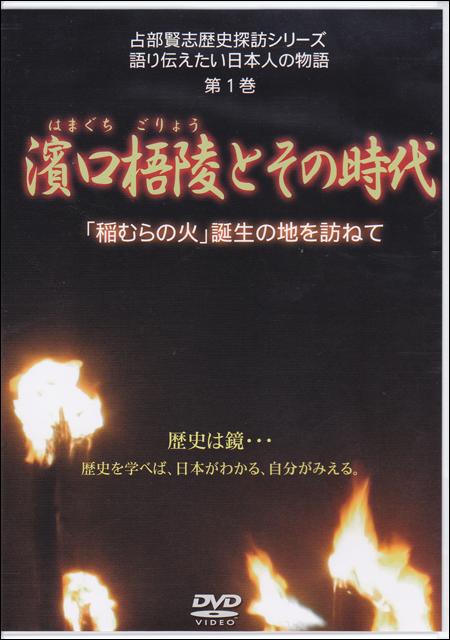 【DVD】濱口梧陵とその時代―「稲むらの火」誕生の地を訪ねて