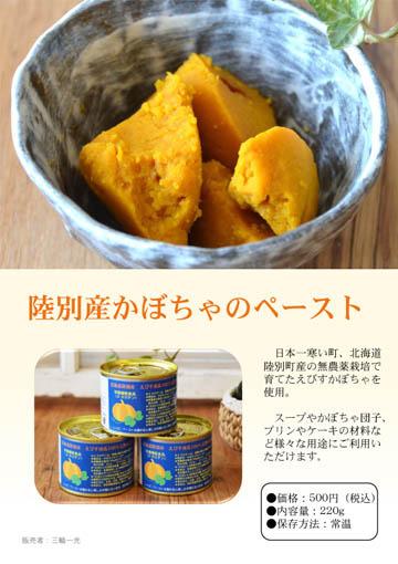 【常温】陸別産完熟かぼちゃの缶詰 - 画像1