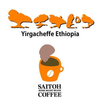 【300g】「エチオピア・イルガチェフェ」