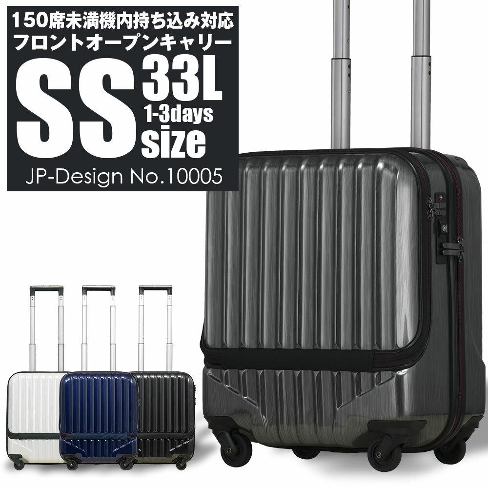 09394ff8a4 10005 スーツケース 小型 機内持ち込み TSA ssサイズ キャリーバッグ 軽量 キャリーケース 安い 1泊 旅行カバン ハード 機内 33l