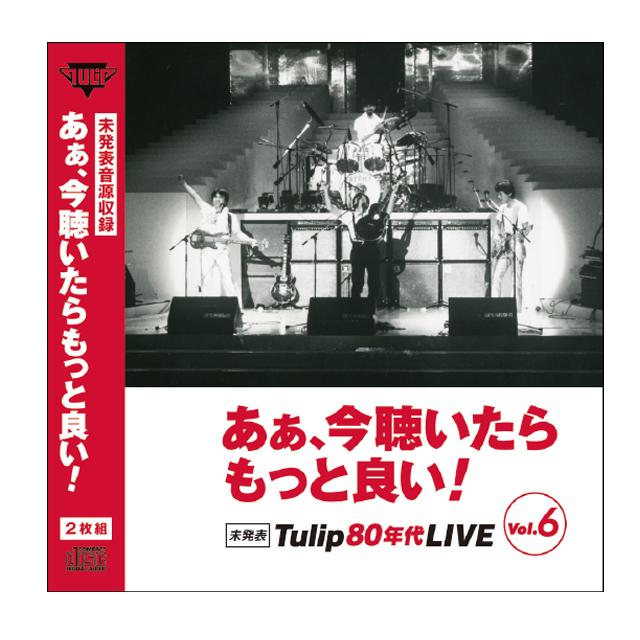 あぁ、今聴いたらもっと良い! TULIP 80's Live Best Vol.6 - 画像1