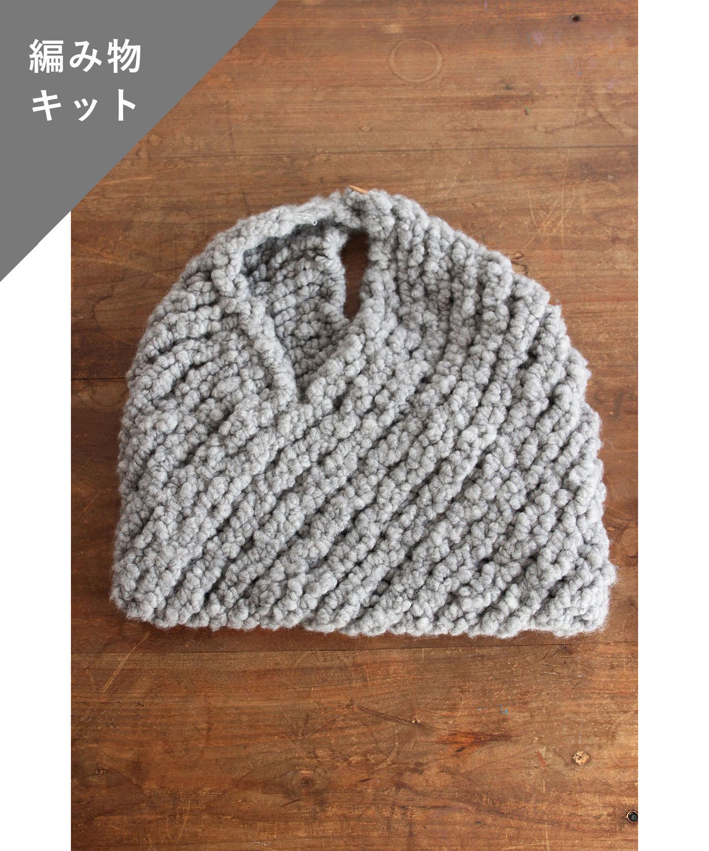 【編み物キット】あずま袋(糸:No.6)