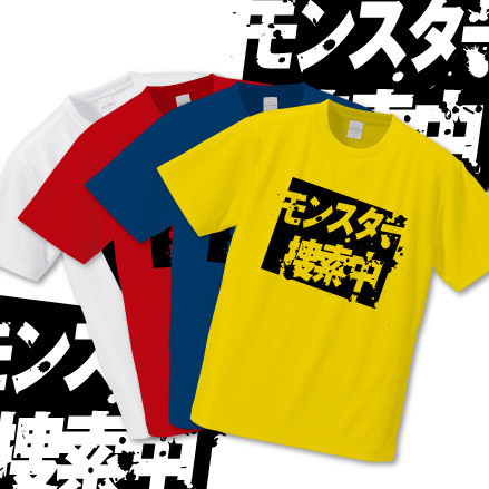 「モンスター捜索中」Tシャツ