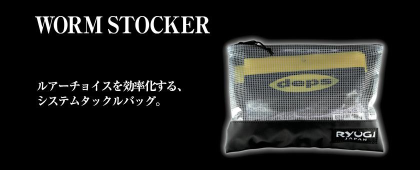 RYUGI / ワームストッカー Mサイズ