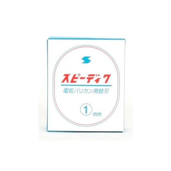 スピーディク SP-3 替刃 【1mm】