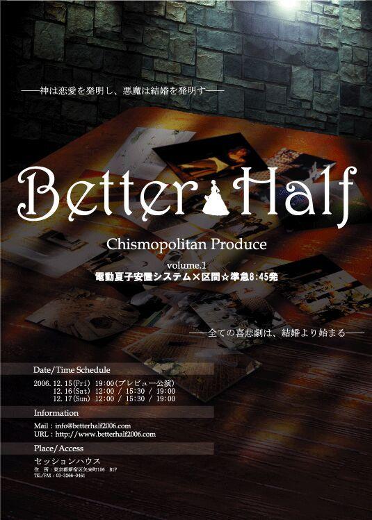 DVD 番外公演app.8『Better Half '06』