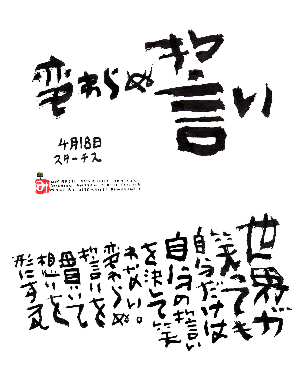 4月18日 誕生日ポストカード【変わらぬ誓い】An unchaging vow