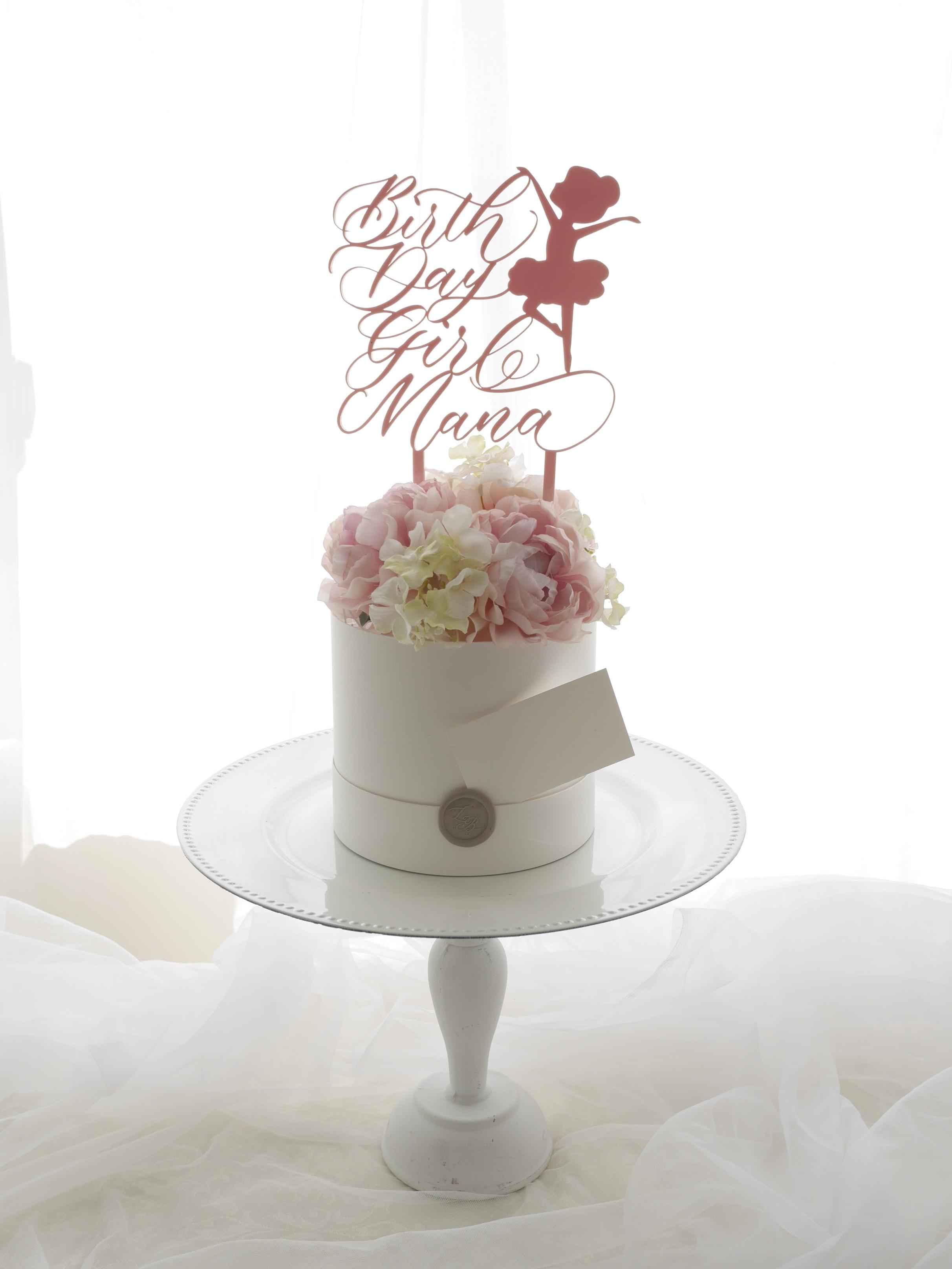 (お名前入り)バレリーナ Anniversaryケーキトッパー