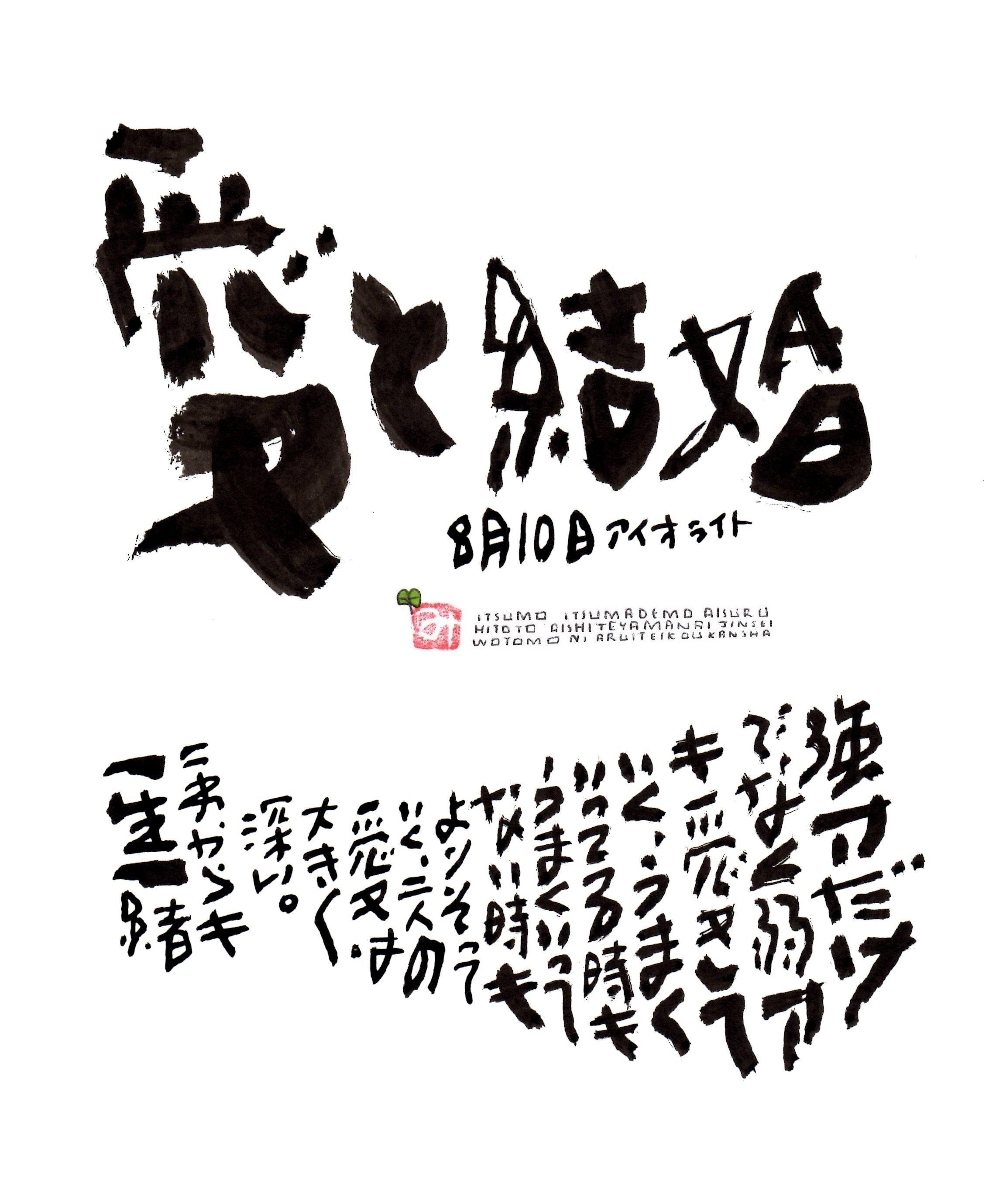 8月10日 結婚記念日ポストカード【愛と結婚】