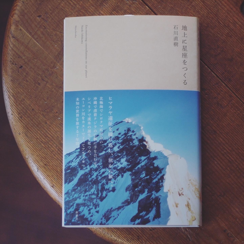 BOOKS YAMAMOTO 『地上に星座をつくる』石川直樹 ※サイン本 ※限定冊数