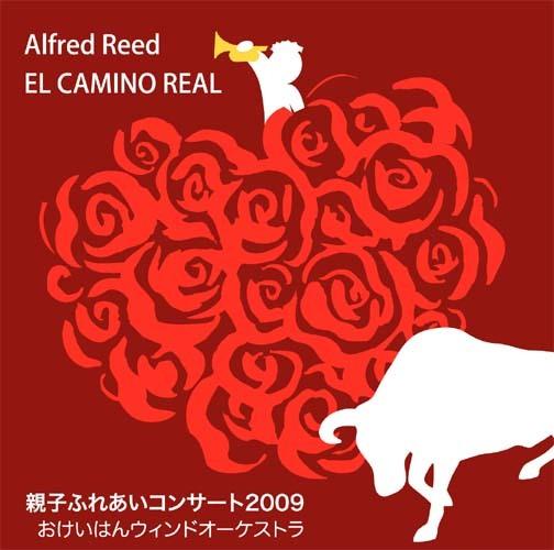 エル・カミーノ・レアル 【親子ふれあいコンサート2009/おけいはんウィンドオーケストラ】(WKCD-0035)