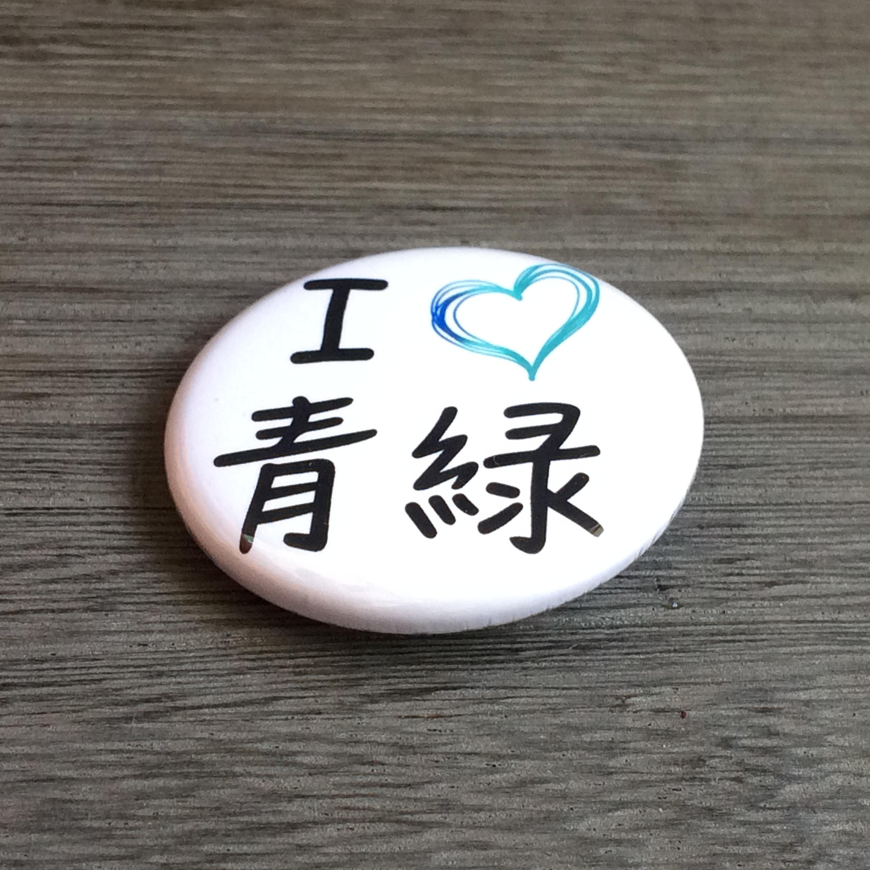 缶バッジ「I♡青緑」