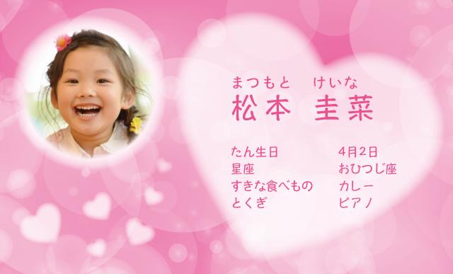 大きなハートの姫系名刺・ピンク 100枚