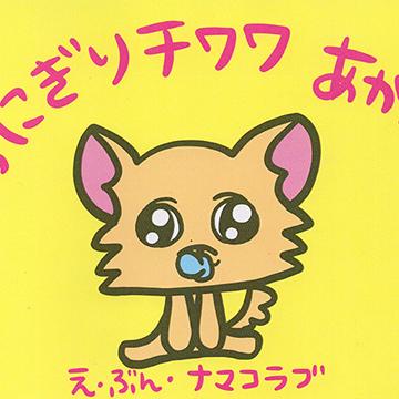 ナマコラブ / おにぎりチワワの絵本(1)「あかちゃん」