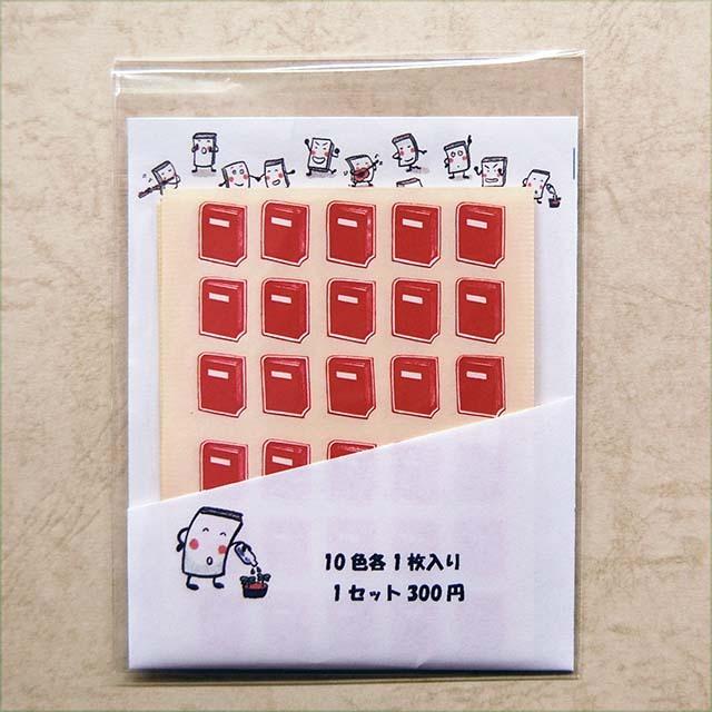 ブック型シール(10色セット)