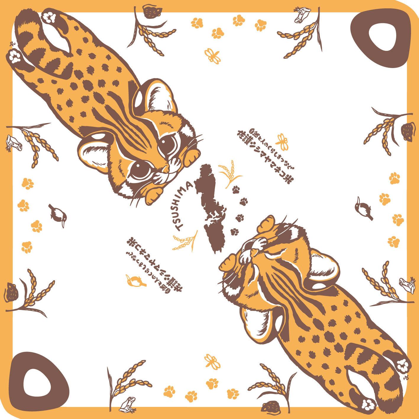 【やまぶき】佐護ツシマヤマネコ米ふろしき