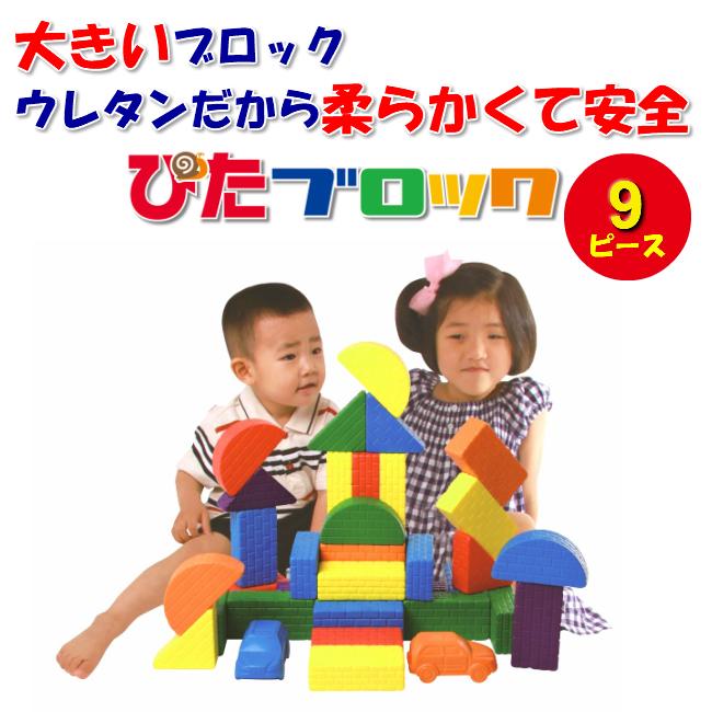 ブロック おもちゃ ぴたブロック 9ピース 知育玩具 積木 子供 大サイズ 大型 安心 安全 1歳 2歳 3歳 男の子 女の子 キッズ 誕生日 クリスマス プレゼント