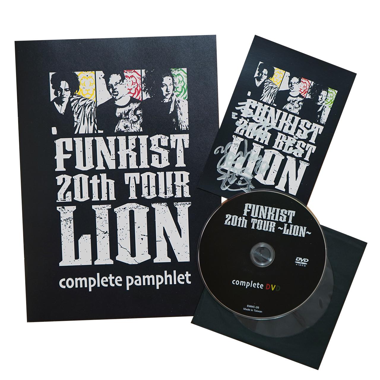【ツアーパンフ&DVD】※サイン入りポストカード付き※FUNKIST 20th TOUR -LION- コンプリートパンフレット&DVD