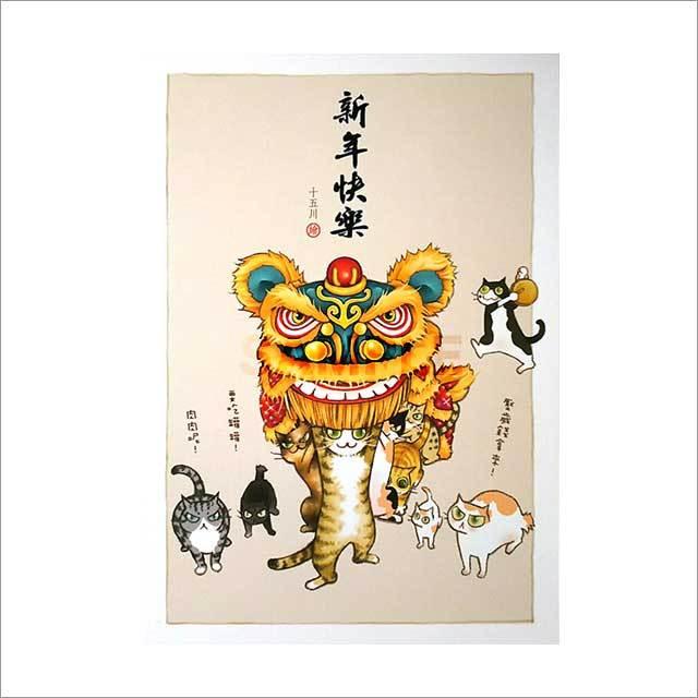 台湾ポストカード「新年快楽!」