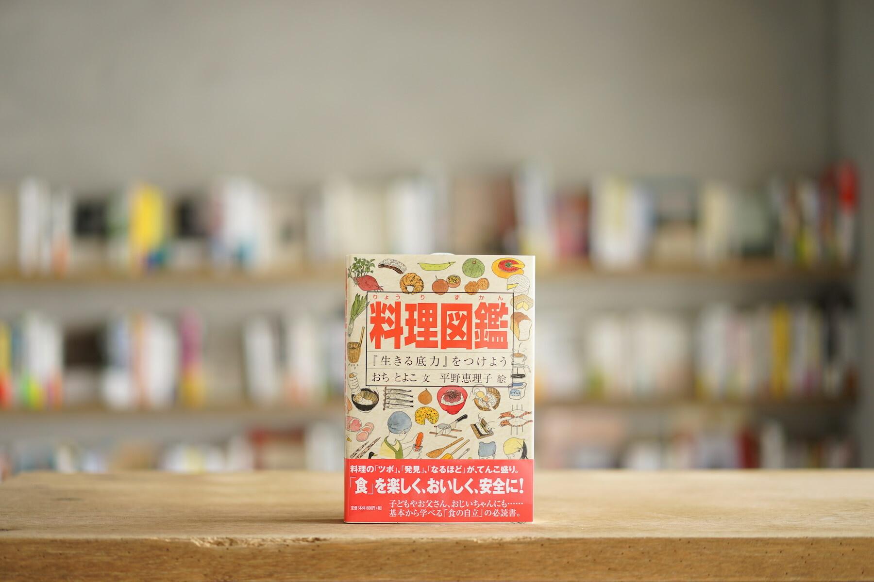 文:おちとよこ 絵:平野恵理子 『料理図鑑』 (福音館書店、2006)