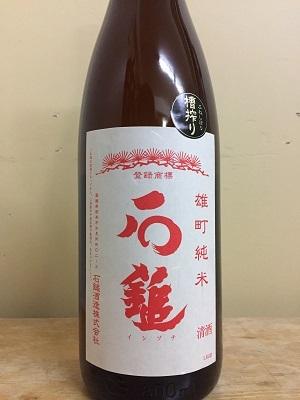 石鎚 純米 雄町 1.8L