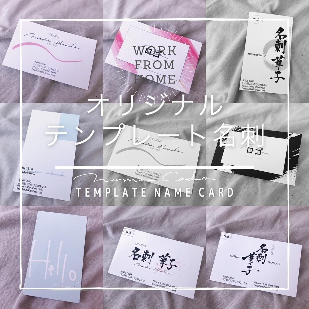 オリジナルテンプレート名刺 / Nameplate