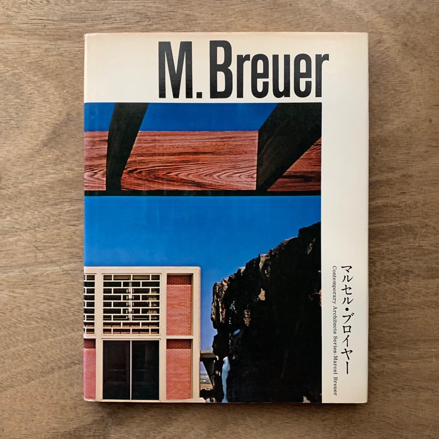 マルセル・ブロイヤー / 現代建築家シリーズ