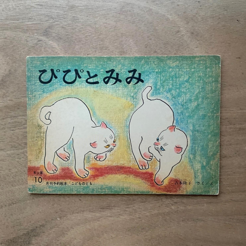 ぴぴとみみ / こどものとも年少版 2版 / 吉本 隆子 さく・え