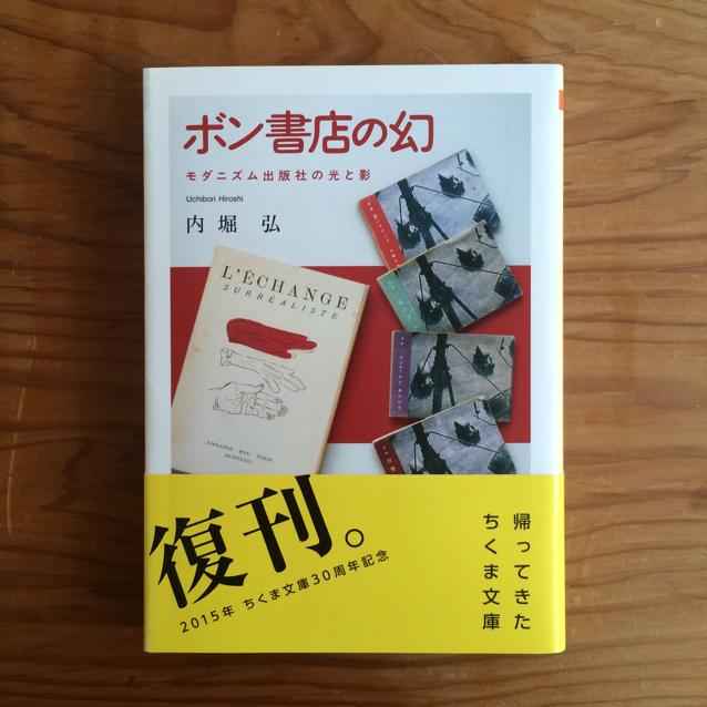 ボン書店の幻―モダニズム出版社の光と影