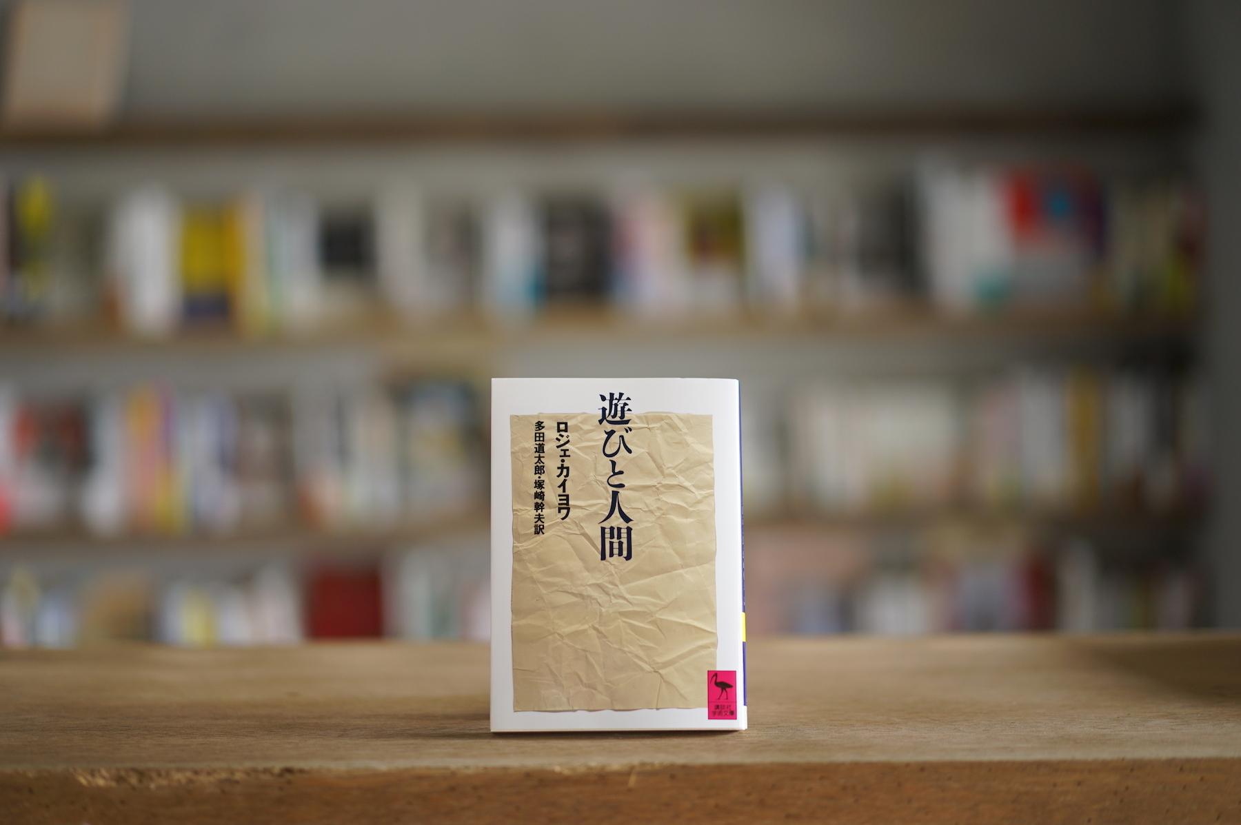 ロジェ・カイヨワ 訳:多田道太郎、塚崎幹夫 『遊びと人間』 (講談社、1990)