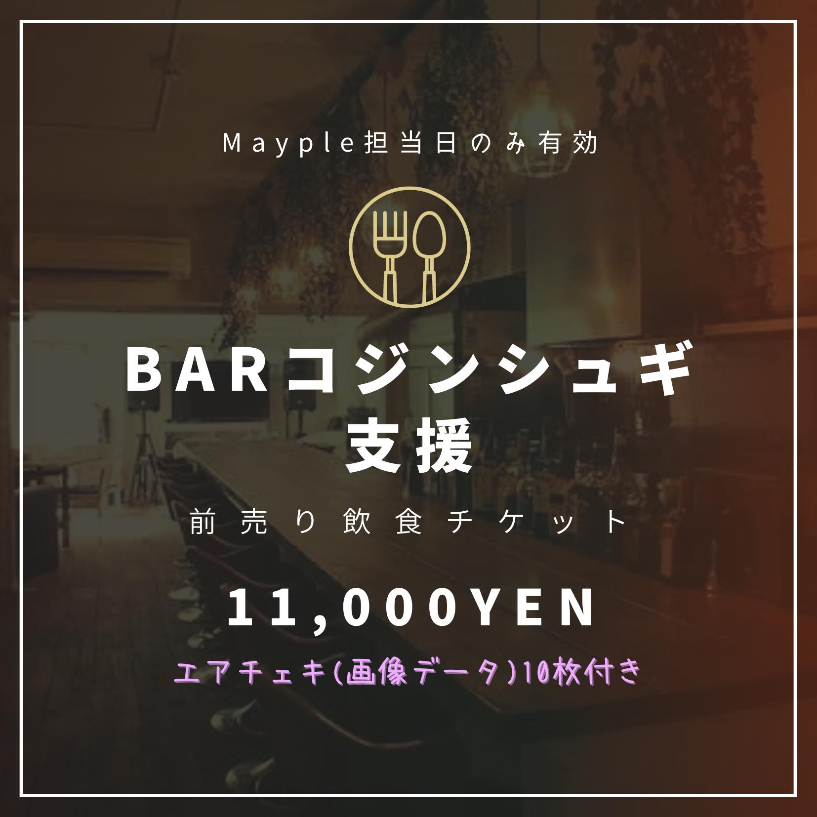コジンシュギ支援・前売り飲食チケット 11000円分