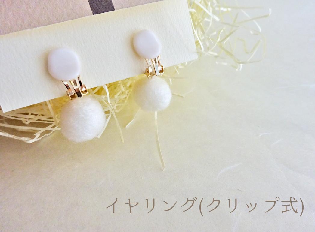 ふわふわしっぽイヤリング/ピアス 【ゴールデン/ノーマル】