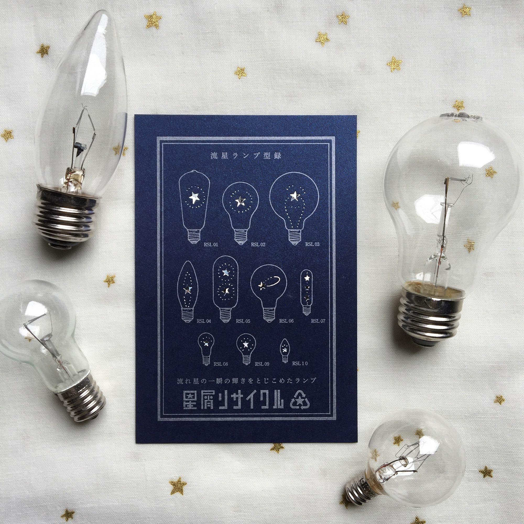 流星ランプ型録【インク】