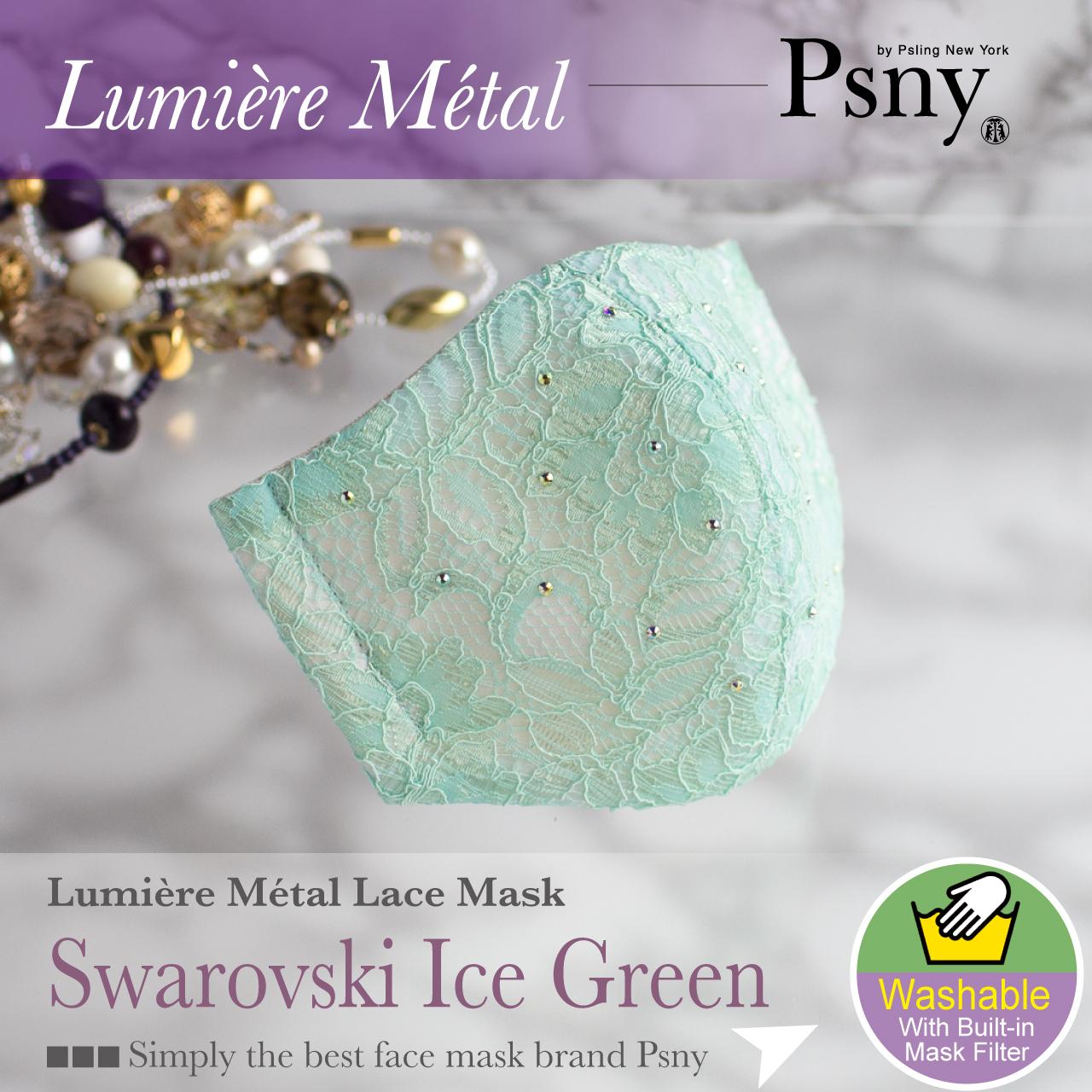 PSNY スワロフスキー レース・アイスグリーン 花粉 黄砂 不織布フィルター 立体 大人 美しい マスク 送料無料 LM5s