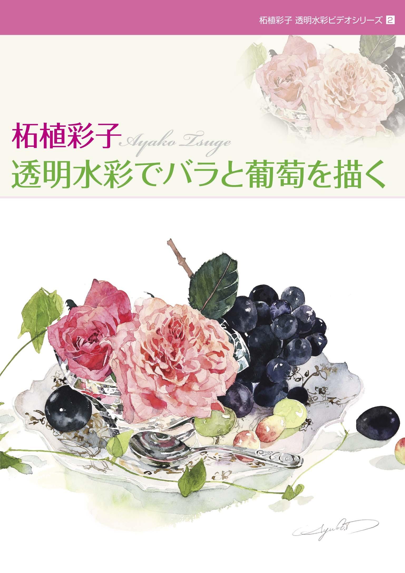 Video 2    柘植彩子水彩ビデオシリーズ2「バラと葡萄を描く」