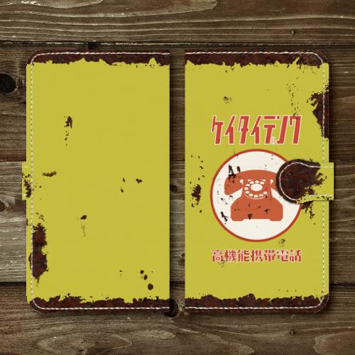 レトロ看板調/ホーロー看板調/ケイタイデンワ/黄色ベース(イエロー)/Androidスマホケース(手帳型ケース)