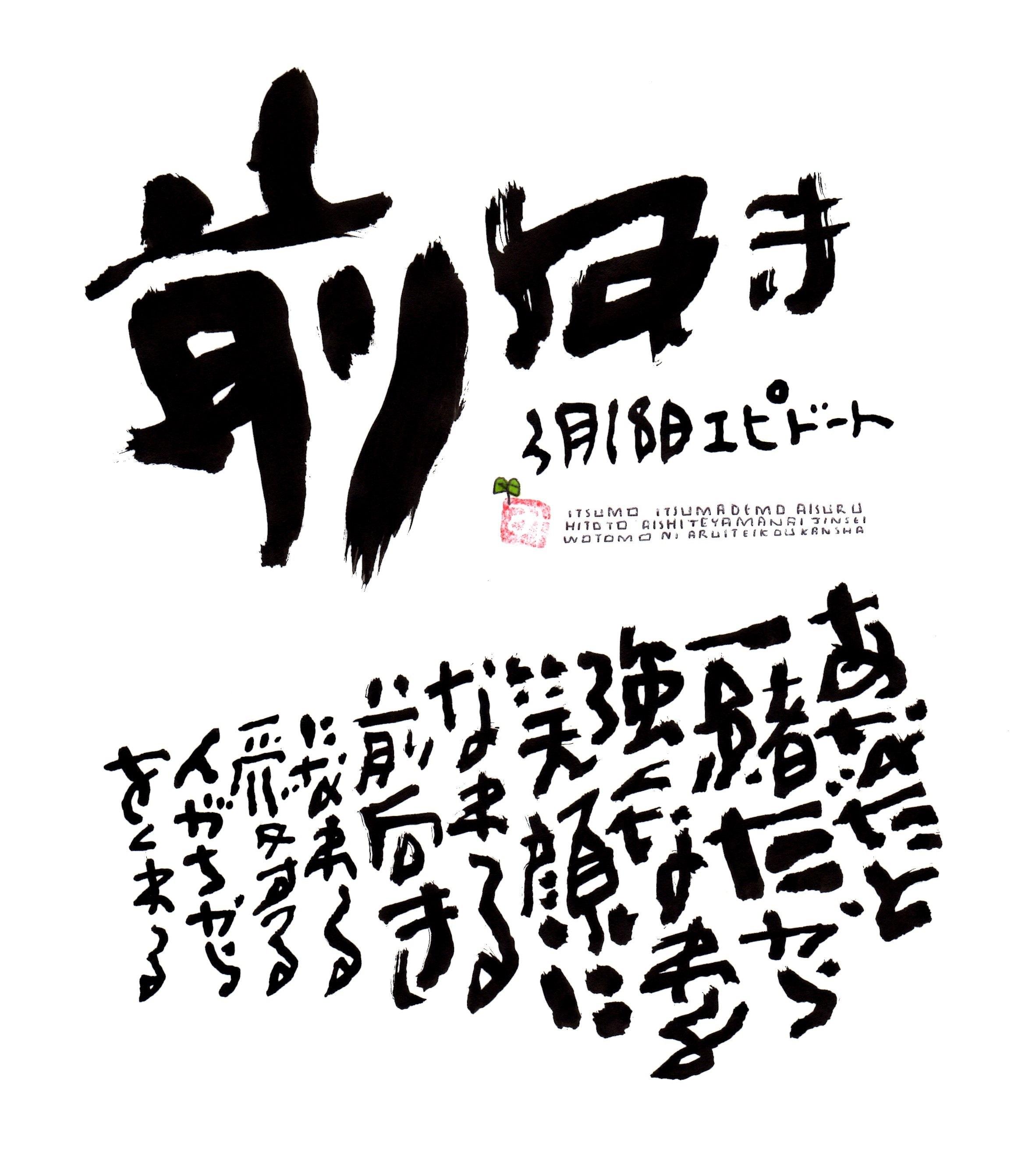 3月18日 結婚記念日ポストカード【前向き】