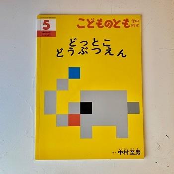どっとこ どうぶつえん (こどものとも) 年中向き 通巻314号 / 中村至男