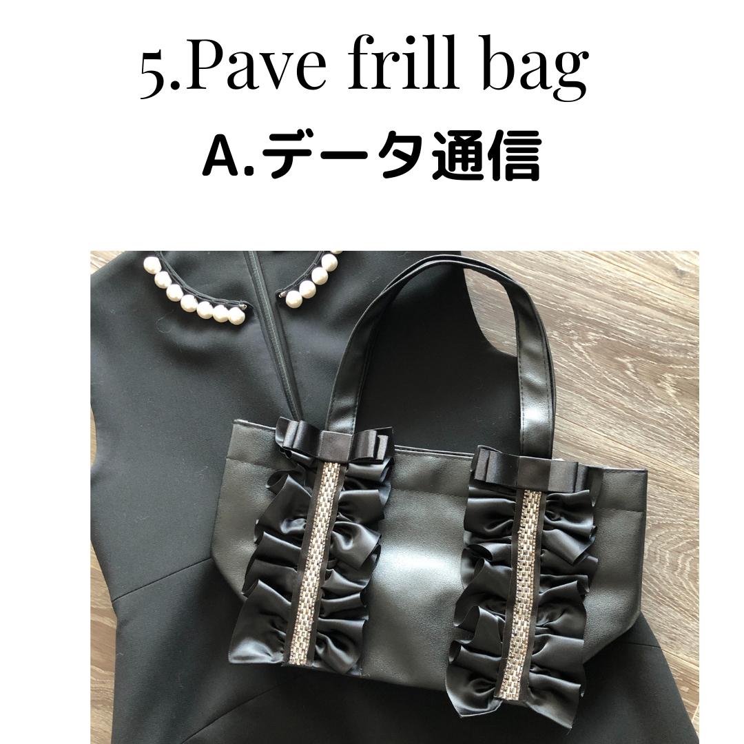 ⑤Pave frill bag A.データ通信