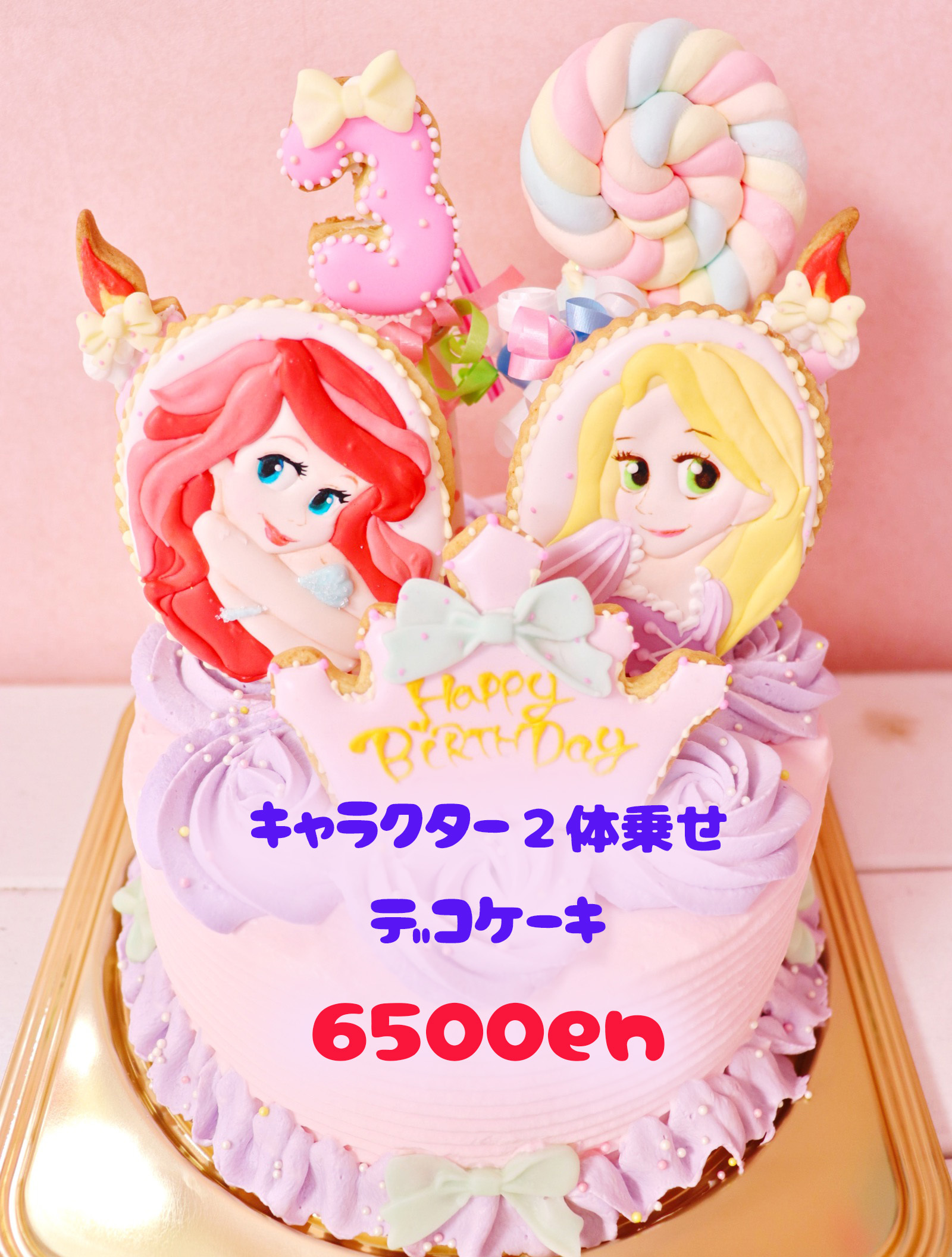 【11月1日〜30日分】キャラクター2体乗せセミオーダーケーキ