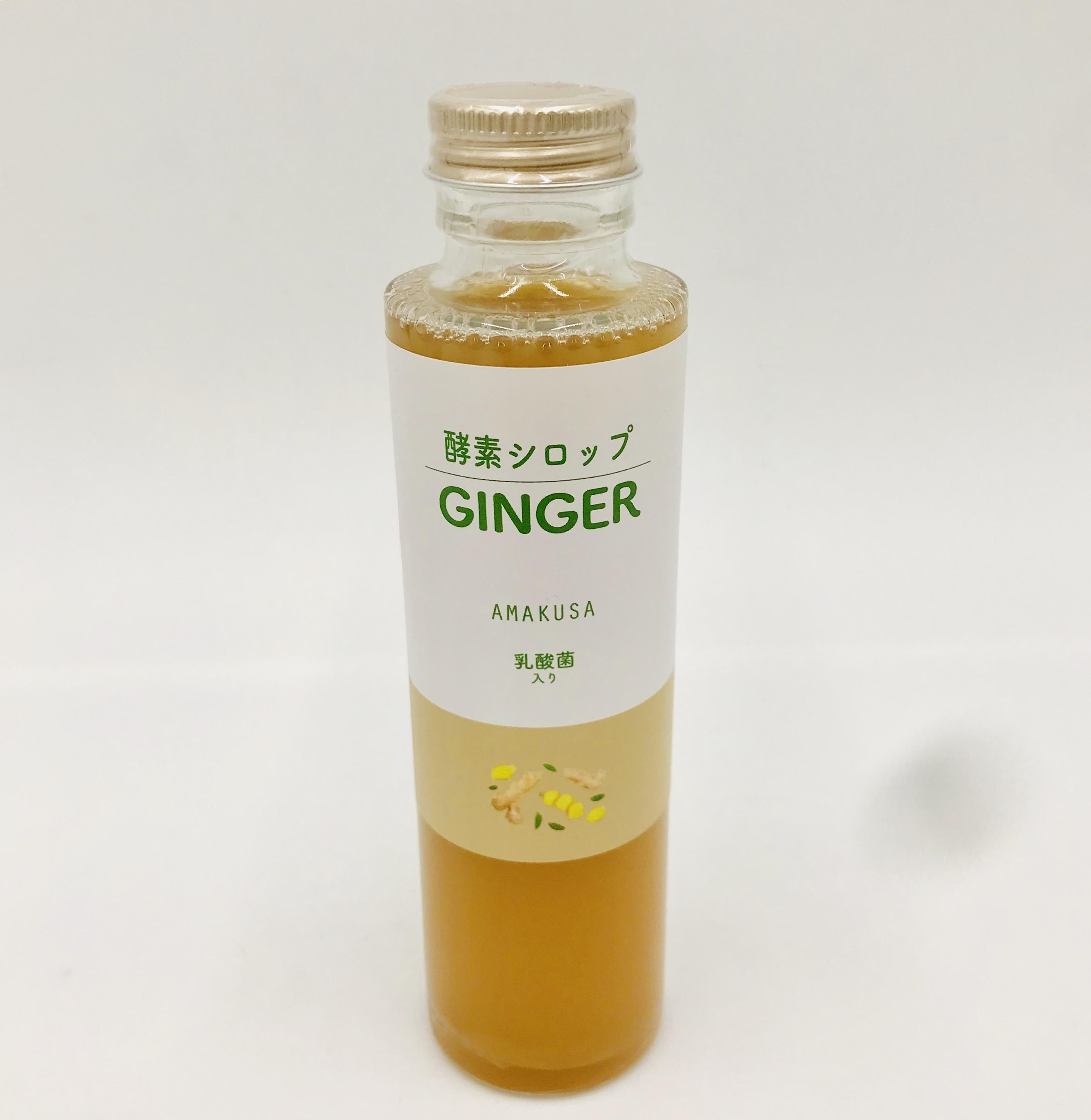 発酵生姜シロップ