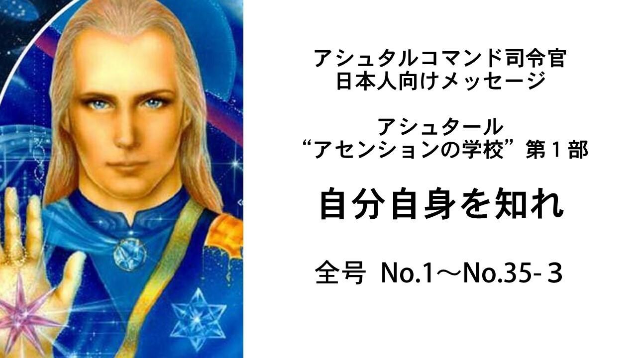 """アシュタール通信(""""アセンションの学校""""第1部「自分自身を知れ」)全号(No.1~No.35-3)"""