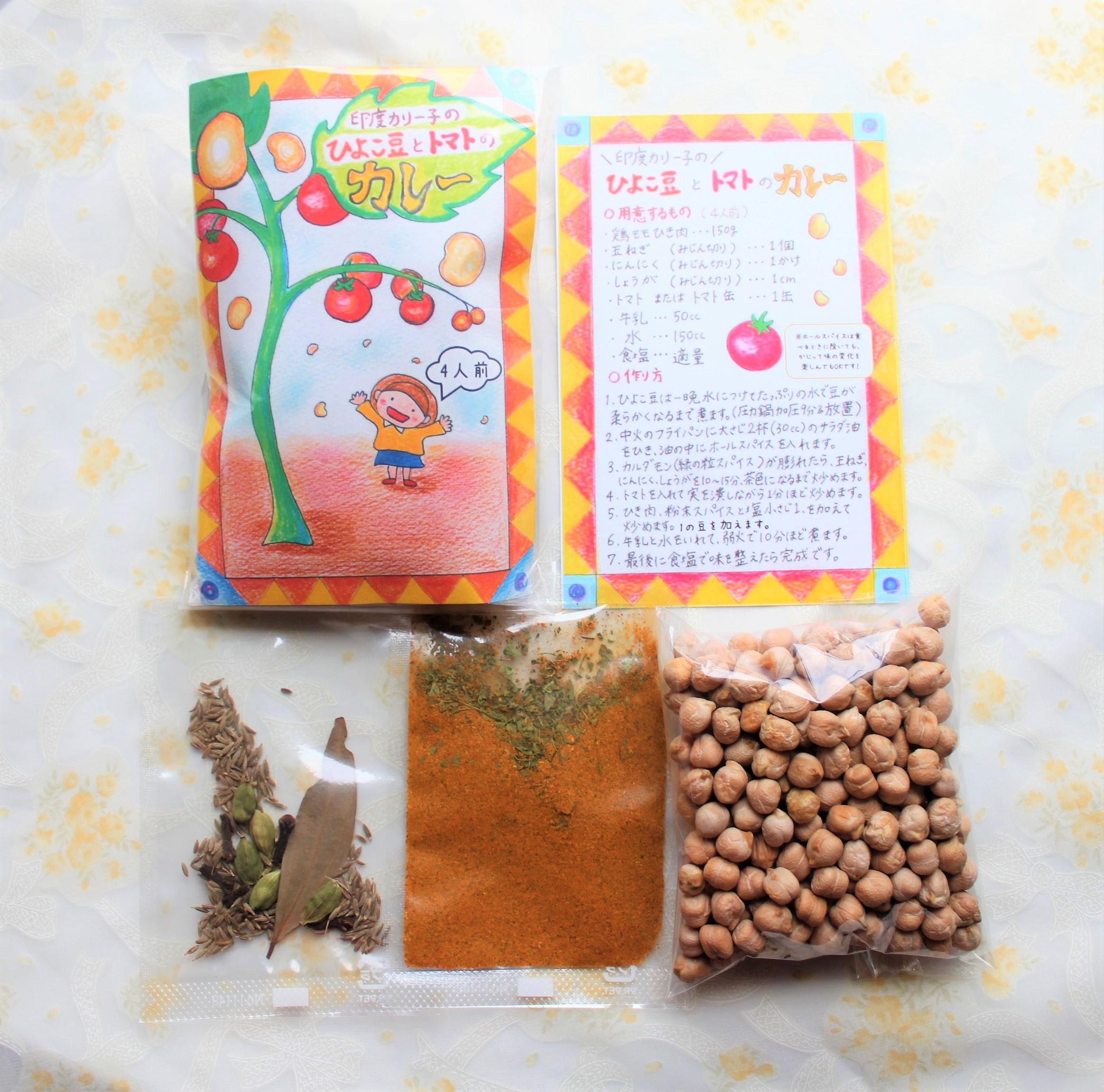 【美容&ヘルシー】ひよこまめとトマトのカレー 豆付きスパイスセット 4人前