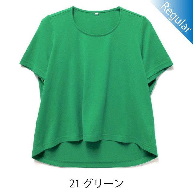 半袖丸首Tシャツ / 21グリーン / 身長152cm→142cm / アイラブグランマ・スムースネック / 型番TC02-152