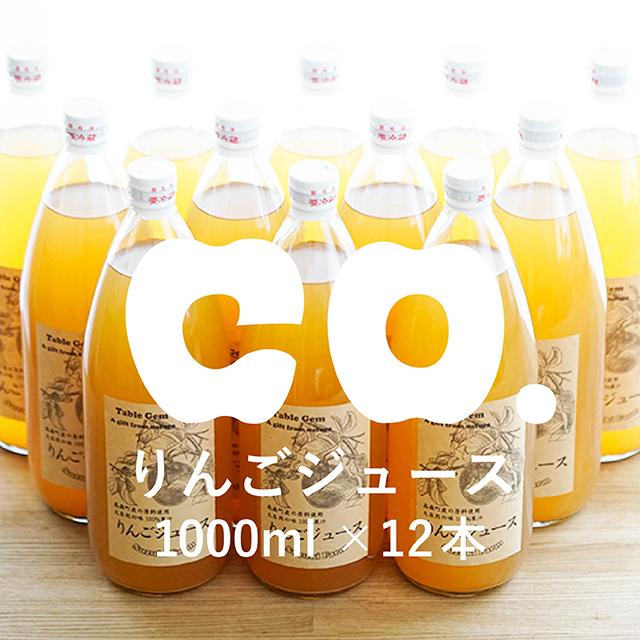 鈴木りんご co./100%りんごジュース(12本入り)