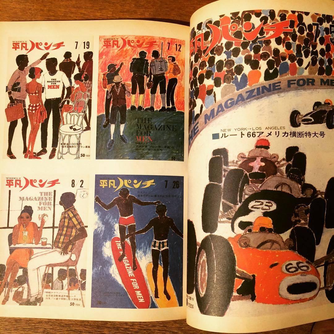 作品集「平凡パンチ増刊 1964-1971 大橋歩表紙集」 - 画像3
