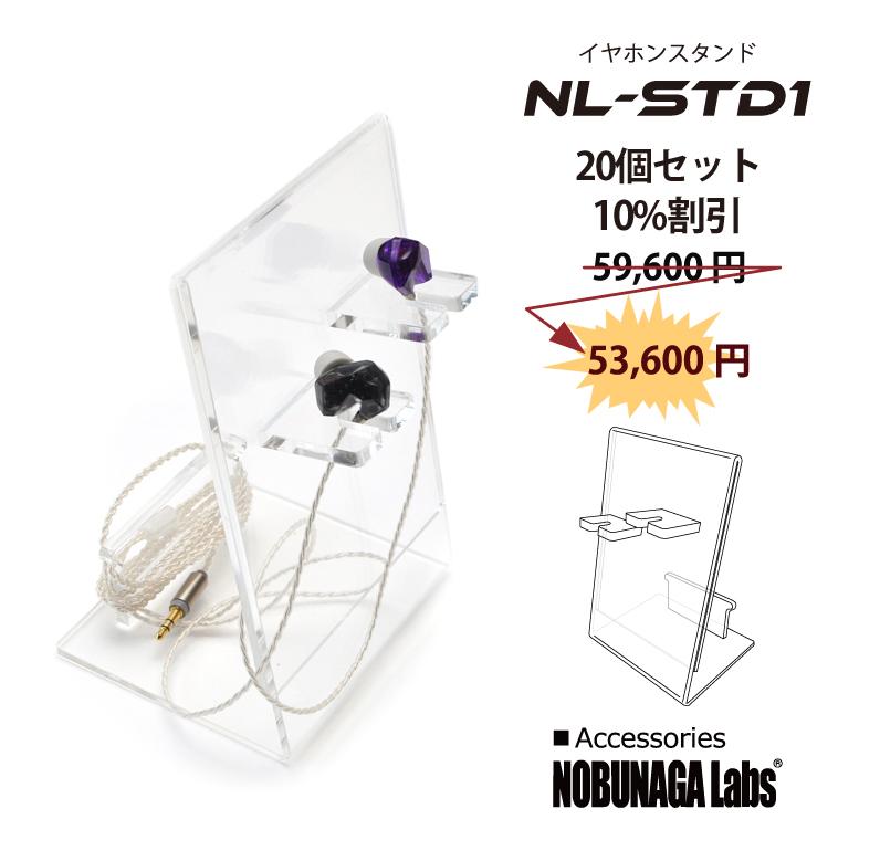 イヤホンスタンドNL-STD1 20個セット(まとめ購入10%割引)