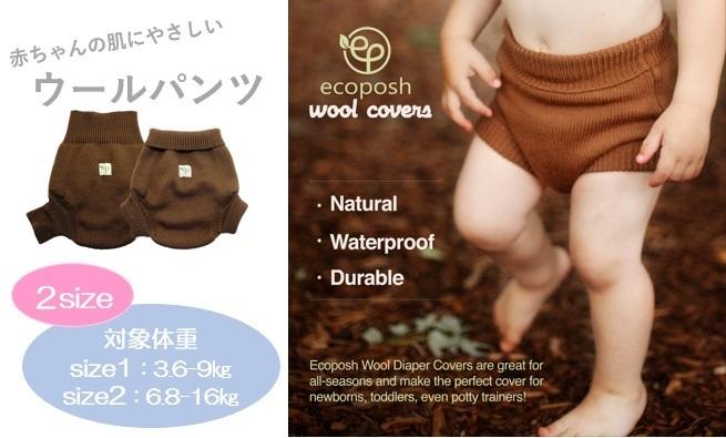 〖ウールパンツ〗Ecoposh Wool Diaper Cover kangacareカンガケア エコポッシュ ウール おむつカバー【2サイズあり】